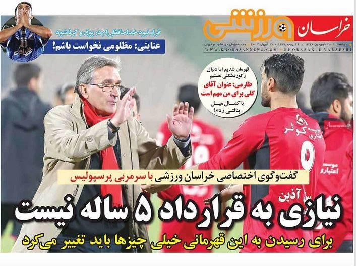 عکس روزنامه های ورزشی سه شنبه 28 فروردین