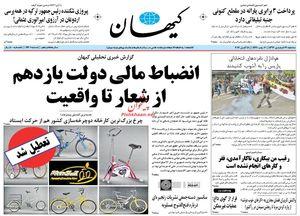 عکس/صفحه نخست روزنامه های سه شنبه ۲۹ فروردین