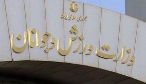 برخورد محکم وزارت ورزش با خاطیان لیگ برتر
