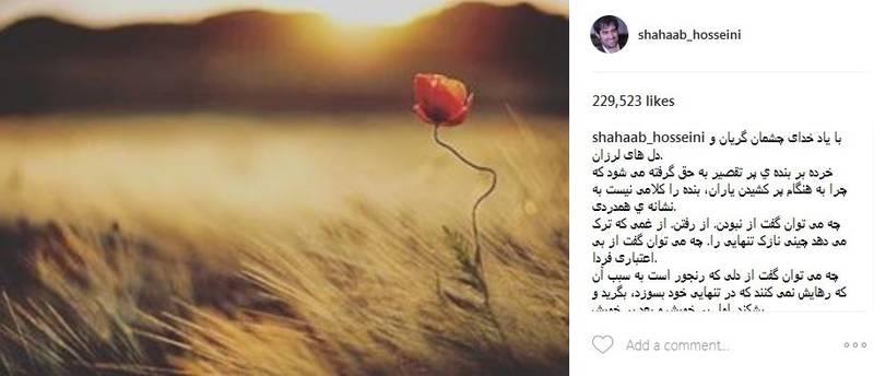 واکنش شهاب حسینی به اتفاقات تلخ اخیر+عکس