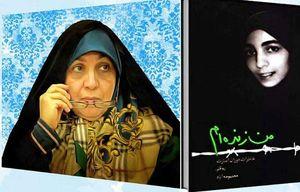 «بنت الخمینی»؛ ژنرال زن ایرانی که اسیر دشمن شد