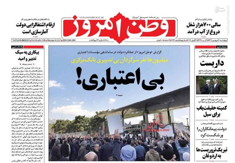 صفحه نخست روزنامه های چهارشنبه 30 فروزدین
