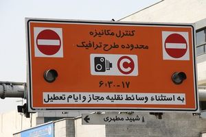 ورود به طرح زوج و فرد فقط با مجوز طرح ترافیک