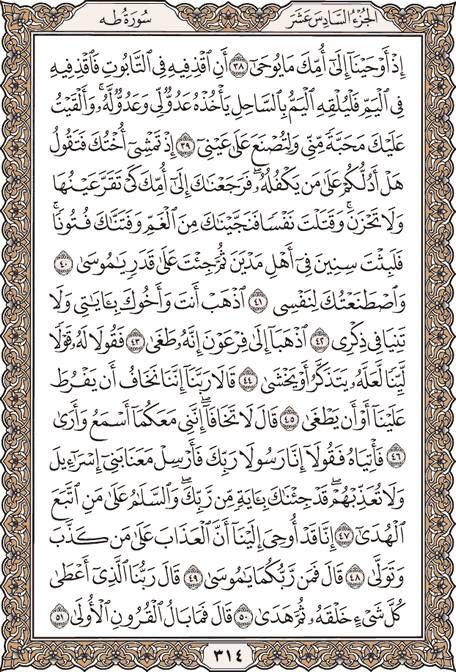 قرآن 314