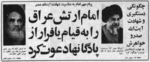 اقدام بینظیر امام ره در بزرگداشت نابغه کمنظیر اسلام