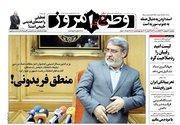صفحه نخست روزنامه های یکشنبه 3 اردیبهشت