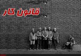نشست ویژه دولت برای بازگشت لایحه اصلاح قانون کار/۱۳میلیون کارگر در انتظار تصمیم امروز