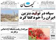 صفحه نخست روزنامه های دوشنبه 4 اردیبهشت
