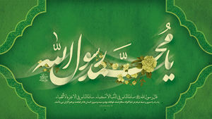 صوت/ مولودی زیبای محمود کریمی به مناسبت مبعث رسول اکرم(ص)