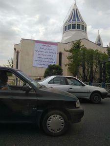عکس/ استکبارستیزی جهانی روی دیوار کلیسایی در تهران