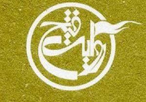 تخفیف ویژه «روایت فتح» برای کدام کتابها است؟
