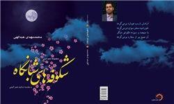 «شکوفههای شبانگاه» لبیک یک شاعر به منویات رهبر انقلاب است