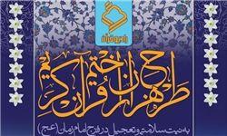 طرح بزرگ هزاران ختم قرآن جهت سلامتی و ظهور امام زمان(عج)