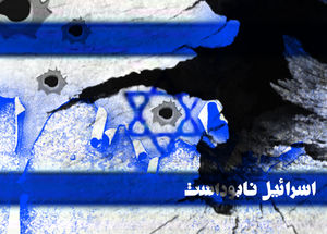 رئیس رژیم صهیونیستی: ایران تهدید برای تمام جهان است