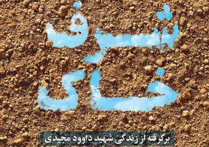 «شرف خاک» رسید + عکس