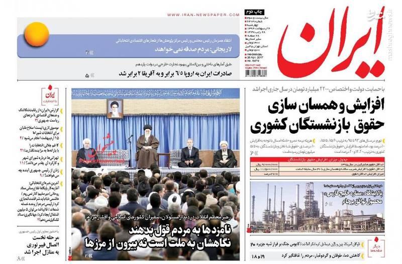 صفحه نخست روزنامه های چهارشنبه ۶ اردیبهشت