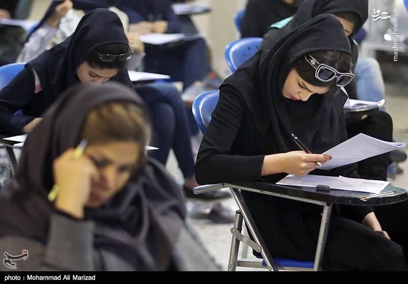 آزمون کارشناسی ارشد ۹۶ در دانشگاه شهید بهشتی