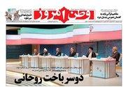 صفحه نخست روزنامه های شنبه ۹ اردیبهشت