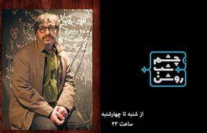 شبنشینی شبکه چهار با محمود فرهنگ و حسین فرخی