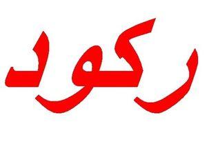 اذعان دولت به «رکود» +سند