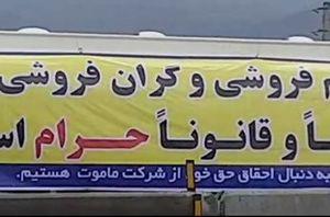 فیلم/ تجمع اعتراضی رانندگان نفتکش مقابل شرکت ماموت