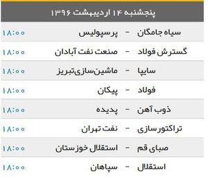عکس/ برنامه بازی های هفته 30 لیگ برتر