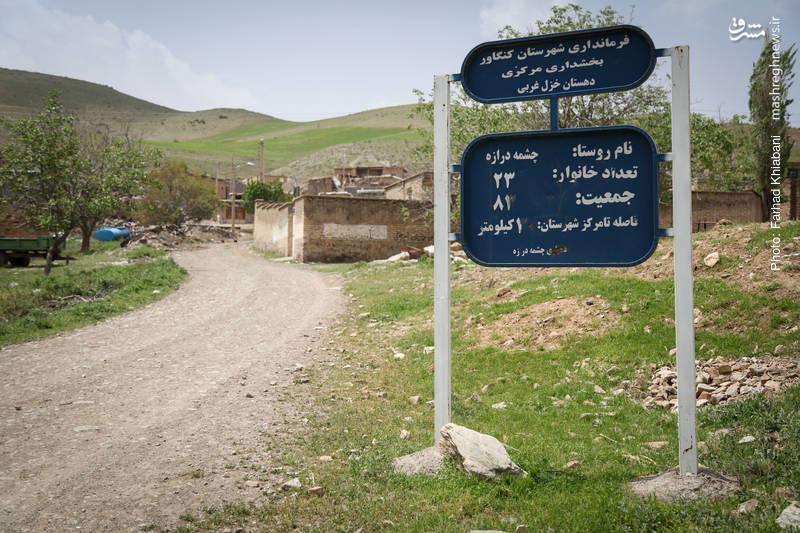 تابلوی ورودی روستای چشمه درازه، جمعیت این روستا 23خانواده می باشد