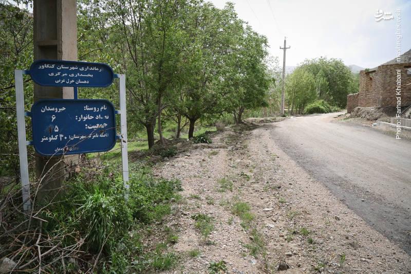 تابلوی ورودی روستای خیرومندان، جمعیت این روستا  26خانواده می باشد