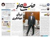 صفحه نخست روزنامه های یکشنبه 10 اردیبهشت