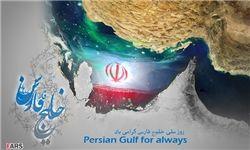 قدمت نام «خلیج فارس» در نقشههای تاریخی چقدر است +تصاویر