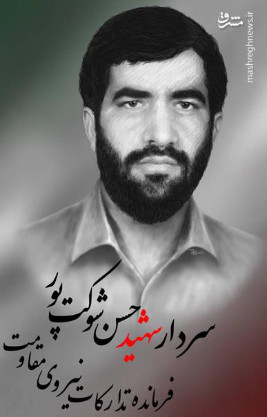 شهید حسن شوکت پور