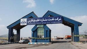 پالایشگاه ستاره خلیج فارس