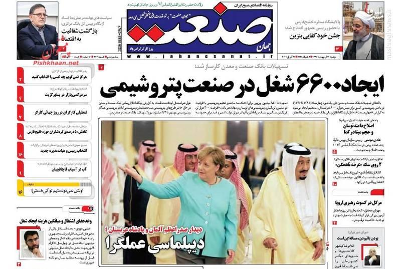 صفحه نخست روزنامه های دوشنبه ۱۱ اردیبهشت