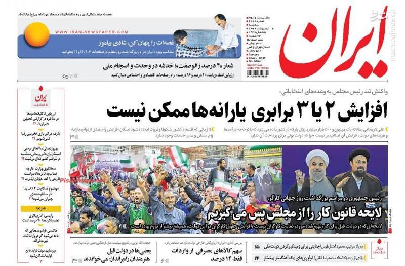 صفحه نخست روزنامه های سه شنبه