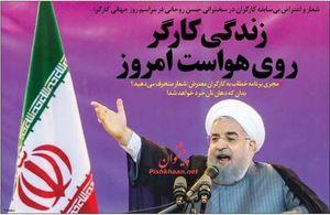 چرا روحانی با معلمان جلسه برگزار نکرد؟
