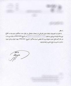 عکس/ سند اخراج دانشمندان هسته ای در دولت روحانی
