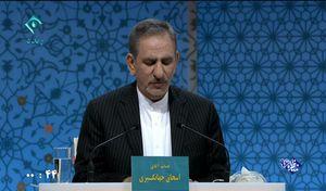 جهانگیری:تلاش کردیم اقتصاد ایران را از دره بیرون بیاوریم