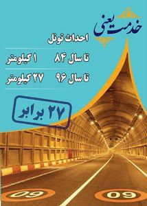 عکس/ خدمات شهرداری تهران در 12 سال اخیر