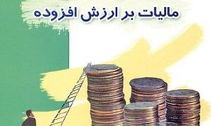 ترسیم نقشه راه سازمان مالیاتی در سال ۹۶