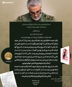 عکس/ دلنوشته سردار سلیمانی برای یک کتاب