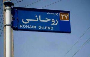 آقای روحانی خلاف واقعیتها حرف نزنید/ هنوز مشکلات مردم را نفهمیدید +فیلم