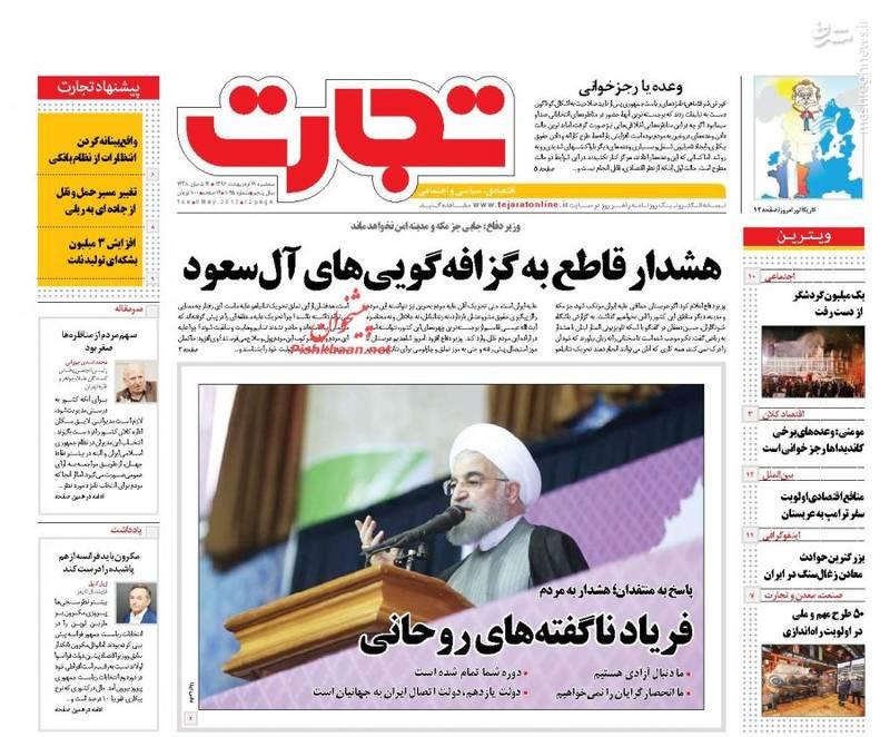 صفحه نخست روزنامههای سه شنبه19 اردیبهشت