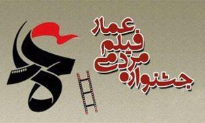 اکران ویژه جشنواره عمار به مناسبت نیمه شعبان