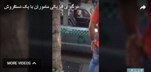 فیلم/ برخورد خشن مامور شهرداری با کودک دستفروش افغان!