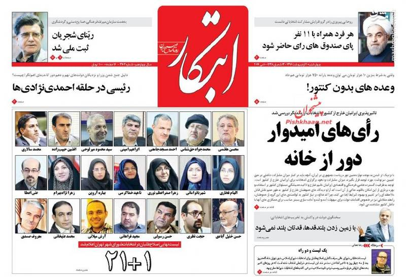 صفحه نخست روزنامههای چهارشنبه شنبه ۲۰ اردیبهشت