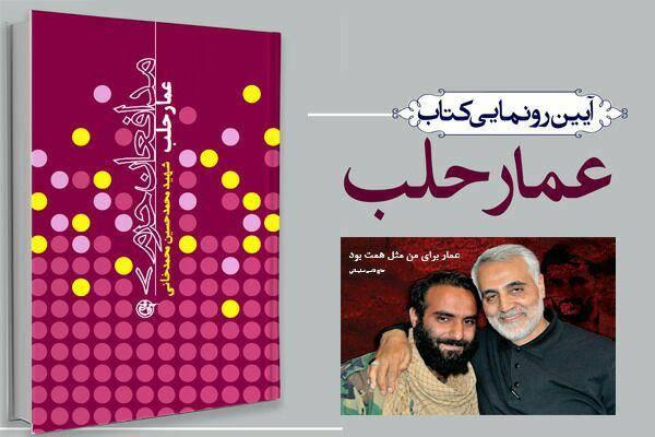 کتاب عمار حلب - محمدحسین محمدخانی
