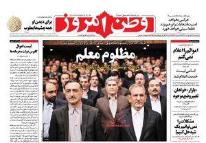 عکس/صفحه نخست روزنامههای پنجشنبه 21 اردیبهشت
