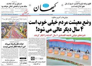 عکس/ صفحه نخست روزنامههای شنبه ۲۳ اردیبهشت