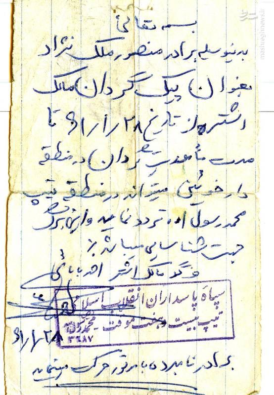 دست خط شهید احمد بابایی، فرمانده ی گردان «مالک اشتر نخعی» از «لشکر ۲۷ محمدرسول الله(صلوات الله علیه)»