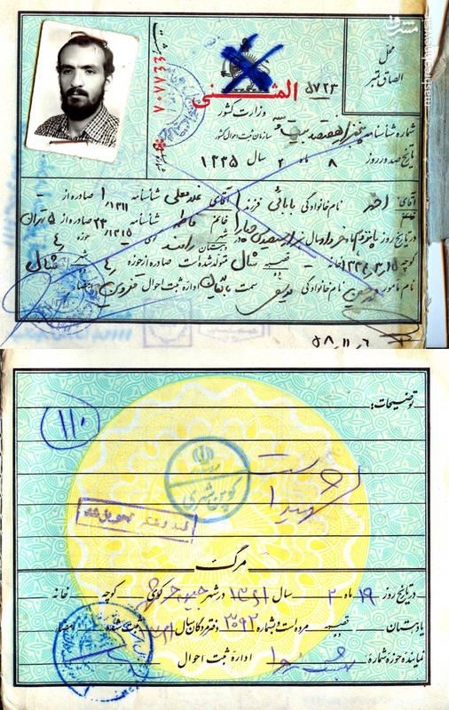 صفحات اول و آخر شناس نامه ی شهید احمد بابایی، فرمانده ی گردان «مالک اشتر نخعی» از «لشکر ۲۷ محمدرسول الله(صلوات الله علیه)»
